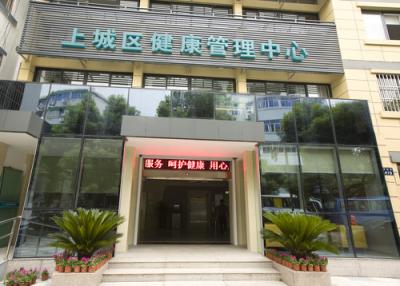 杭州市上城区中医院体检中心