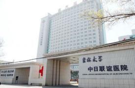 吉林大学中日联谊医院健康管理(体检)中心