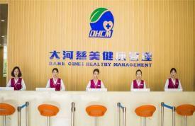 大河慈美健康管理中心