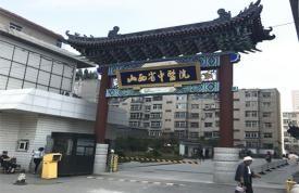 山西省中医院体检中心