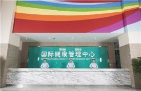 东北国际医院健康管理中心