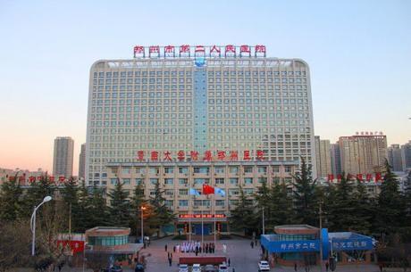 郑州市第二人民医院体检中心
