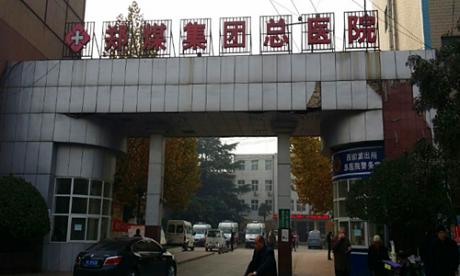 郑煤集团总医院体检中心
