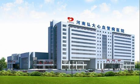 河南弘大医院体检中心