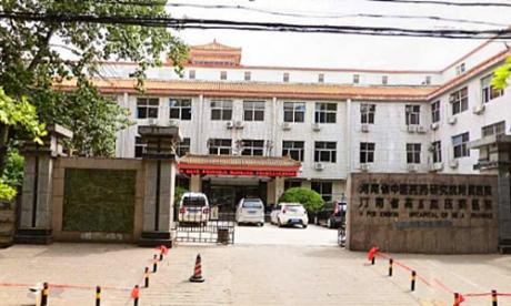 河南省中医药研究院附属医院体检中心