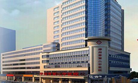 郑州市第二中医院体检中心