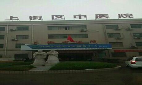 郑州市上街区中医院体检中心