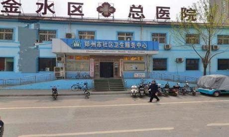 郑州市金水区总医院体检中心