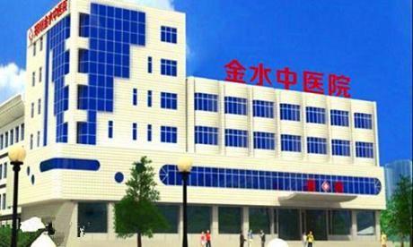 郑州市金水中医院体检中心