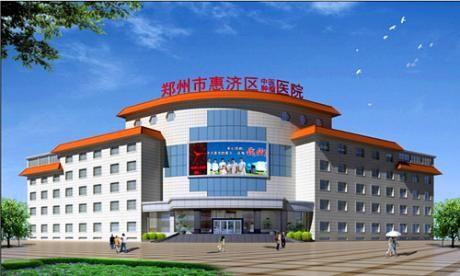 郑州市邙山区中医院体检中心