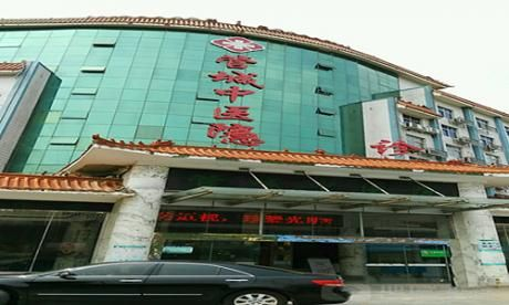 郑州市管城区中医院体检中心