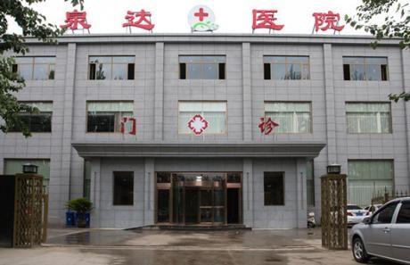 天津武清泉达医院体检中心