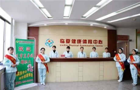 临夏市健康体检中心
