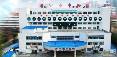 济宁市中医院体检中心