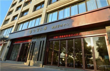 杭州公望仁雅健康管理中心