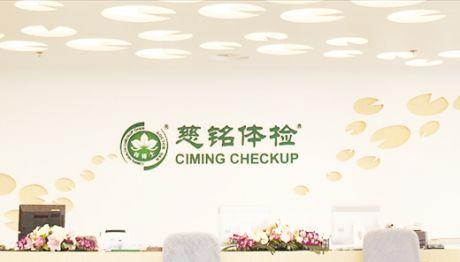 北京慈铭体检中心(广安门分院)