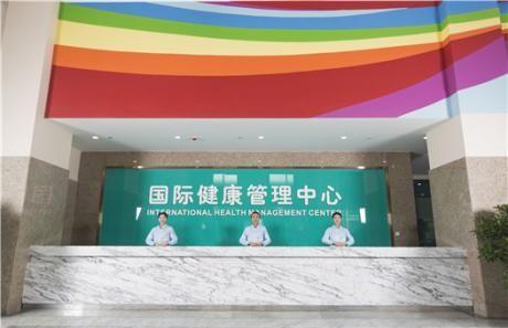 东北国际医院体检中心