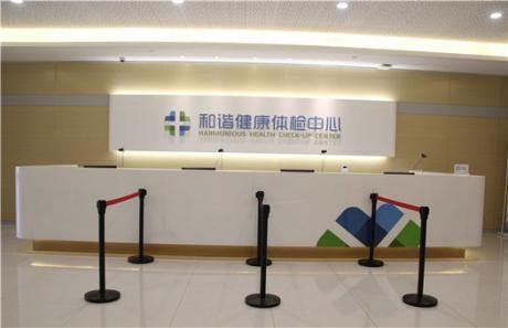 太原和谐体检中心(晋阳分部)