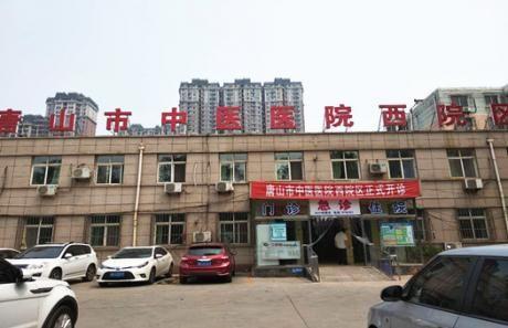 唐山市中医院体检中心