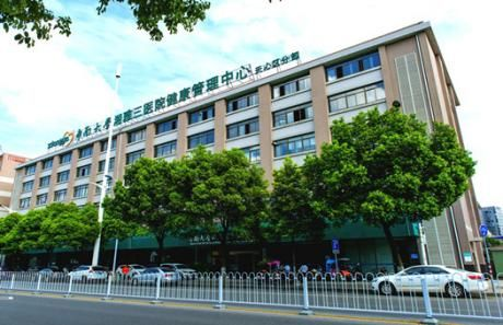 中南大学湘雅三医院体检中心天心分部