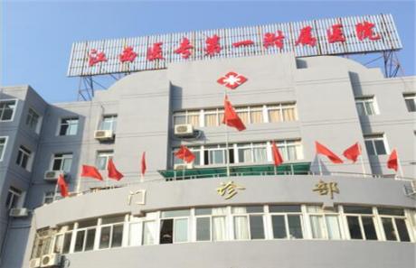 江西医专第一附属医院体检中心