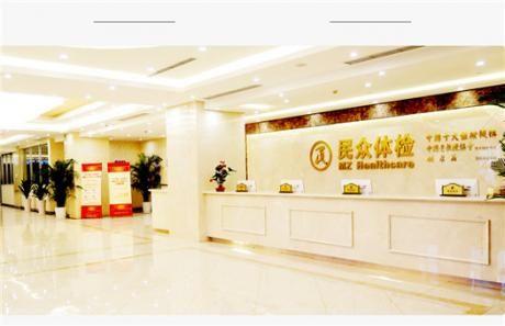 重庆民众体检中心(园博园分院)