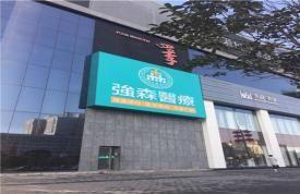 企康保健康体检中心