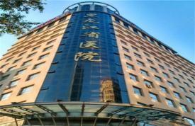 黑龙江省医院体检中心