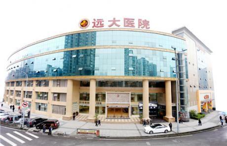 重庆远大医院体检中心