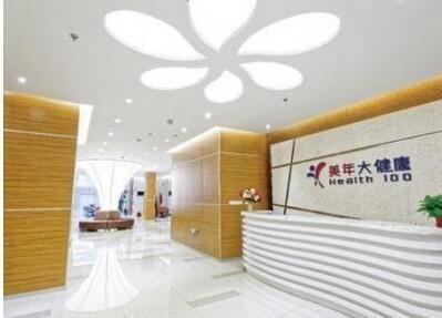 上饶美年大健康体检中心(美康分院)