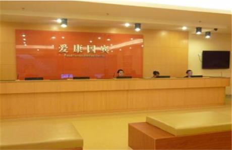 爱康国宾体检中心上海西康路分院