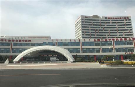 呼和浩特市蒙中医院体检中心