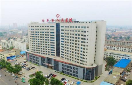 陕西省兴平市人民医院体检中心