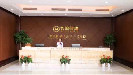 杭州名流体检中心