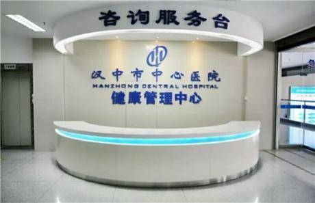 汉中市中心医院体检中心