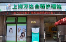 上海万达全程体检中心