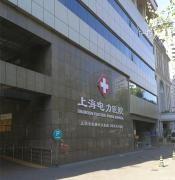 上海电力医院体检中心
