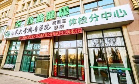 山东鲁益健康体检中心