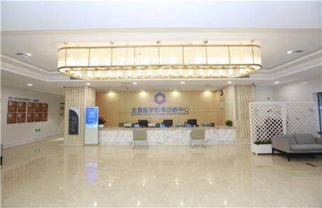 广州全景医学影像诊断中心