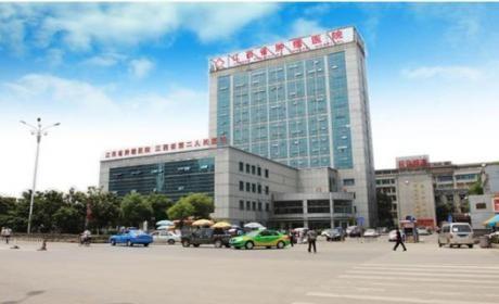 江西省肿瘤医院体检中心