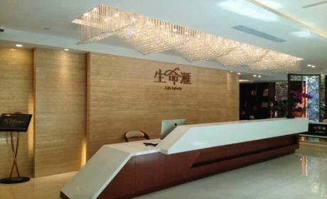 上海生命滙健康管理中心