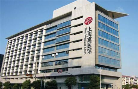上海寓医馆体检中心