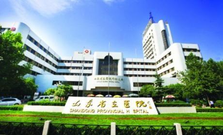 山东省立医院健康查体中心体检一部(中心院区)