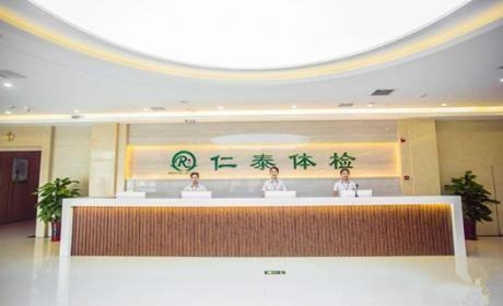 濮阳仁泰体检中心