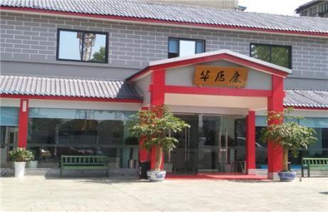 华医康医学体检中心