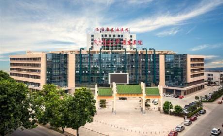 揭阳市慈云医院体检中心
