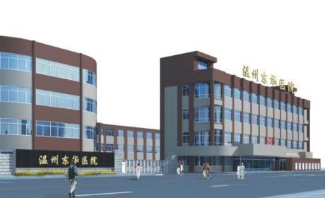温州市东华医院体检中心