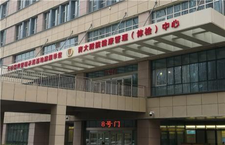 青岛大学附属医院崂山院区体检中心