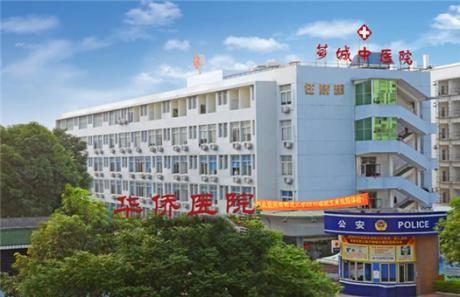 漳州市芗城中医院(华侨医院)体检中心