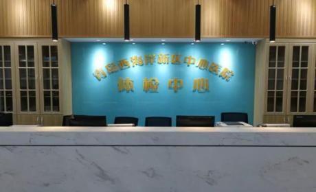 青岛西海岸新区中心医院体检中心